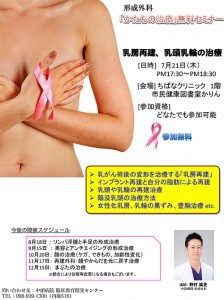 2016.07.21. 形成外科セミナー「かたちの治療 〜乳房再建、乳頭乳輪の治療〜」