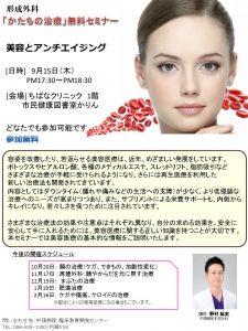第6回 かたちの治療無料セミナー「美容とアンチエイジング」