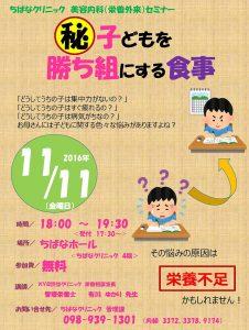 第10回 美容内科(栄養外来)セミナー「㊙子どもを勝ち組にする食事」