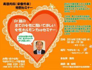 美容内科(栄養外来)特別セミナー「Dr.鶴の全ての女性に聞いてほしい女性ホルモン力UPセミナー」