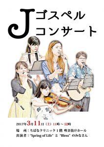 院内コンサート「Jゴスペルコンサート」