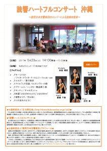 院内コンサート「読響ハートフルコンサート沖縄」