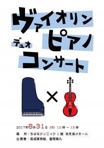ヴァイオリン・ピアノデュオコンサート
