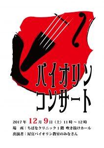 「バイオリンコンサート」