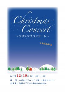 「クリスマスコンサート」