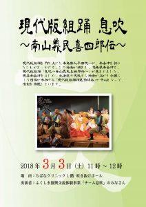 「現代版組踊 息吹~南山義民喜四郎伝~」