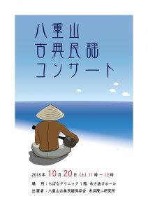 八重山古典民謡コンサート