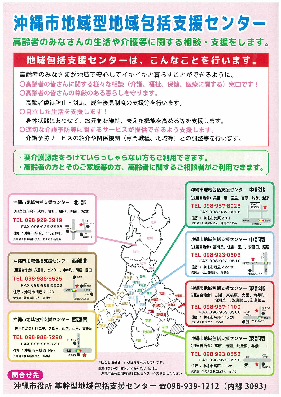 沖縄市地域包括支援センターちらし