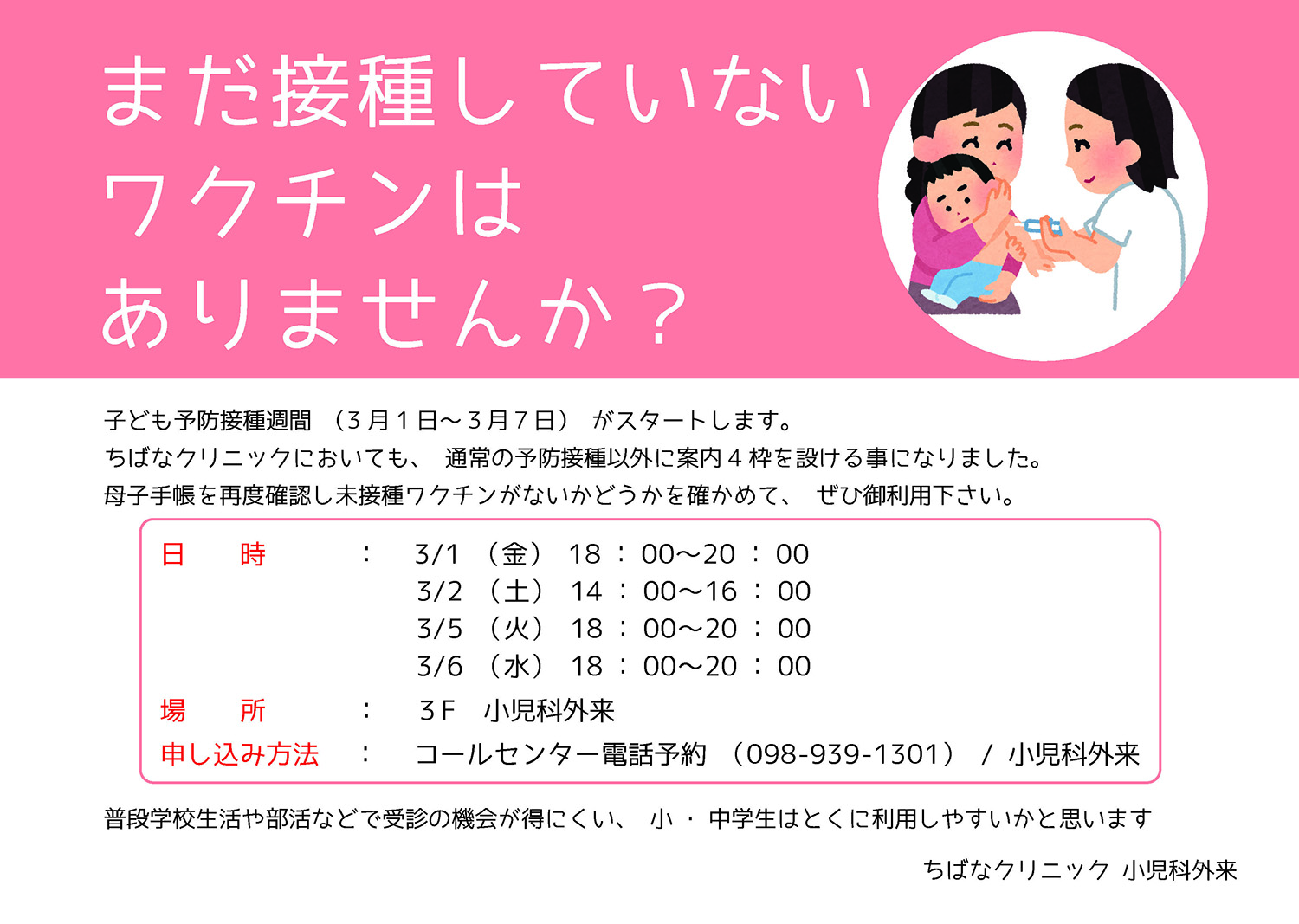 子ども予防接種週間
