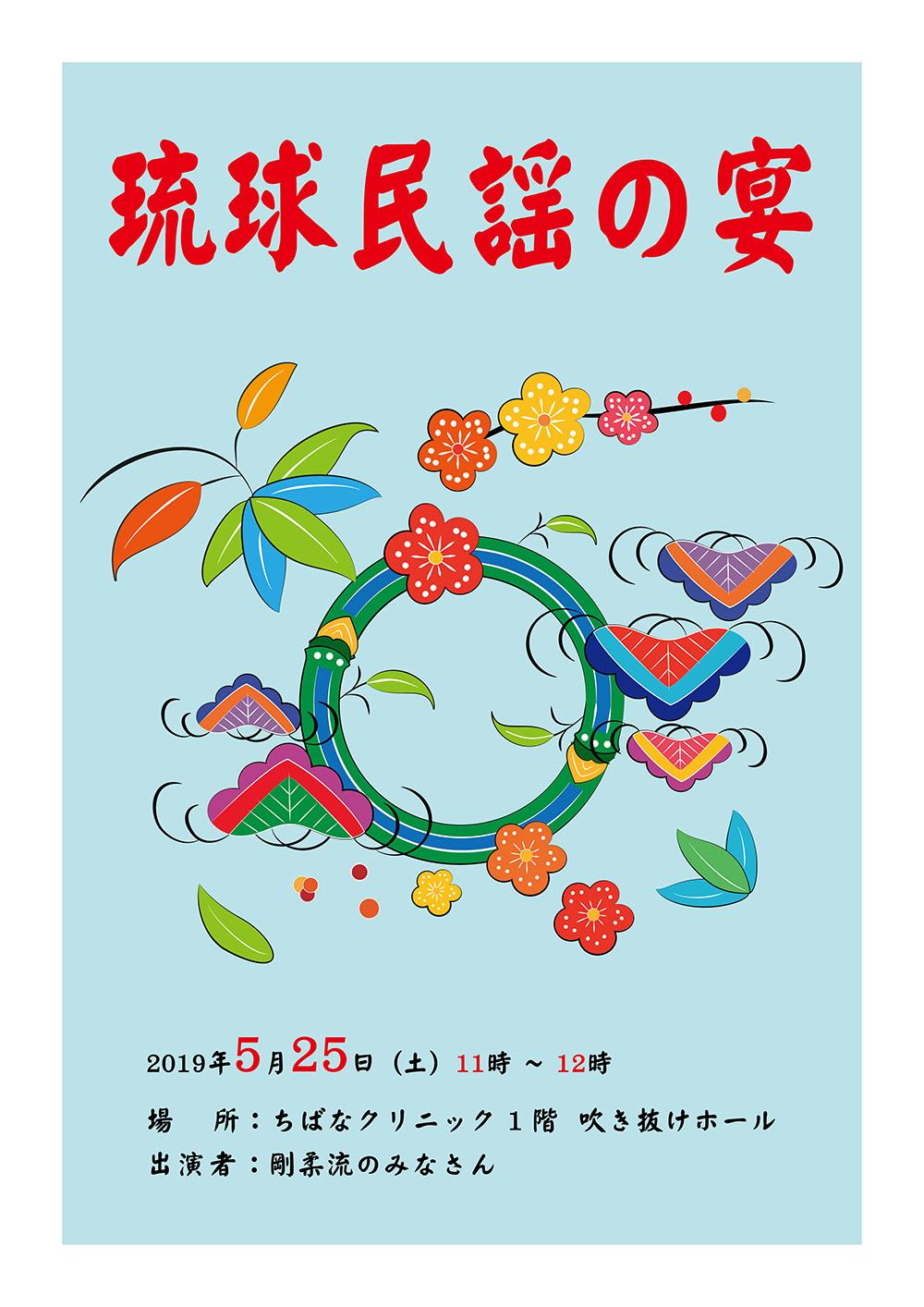 院内コンサート「琉球民謡の宴」