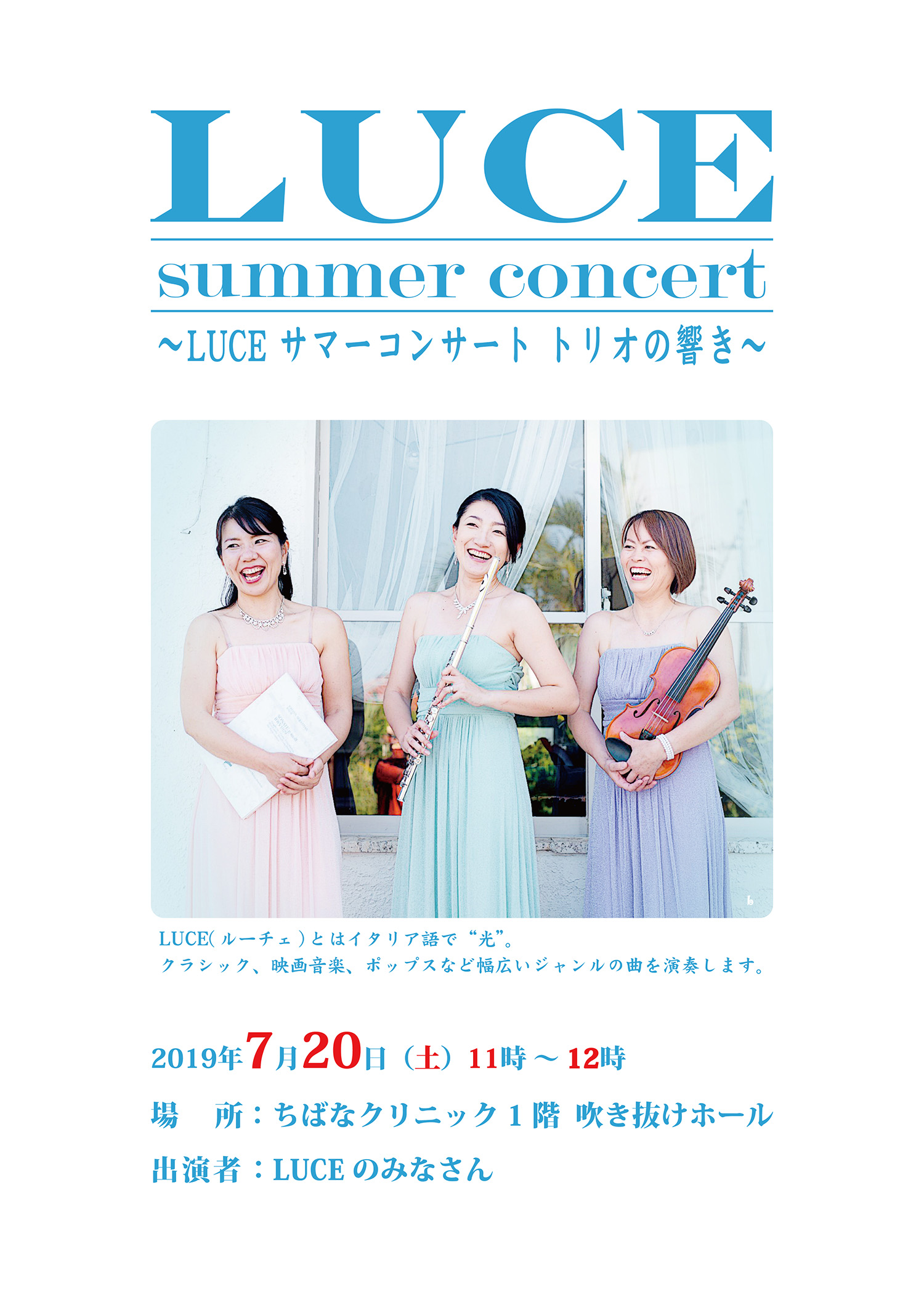 院内コンサート「UCE サマーコンサート トリオの響き」