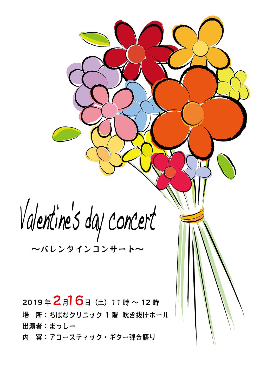「バレンタインコンサート」