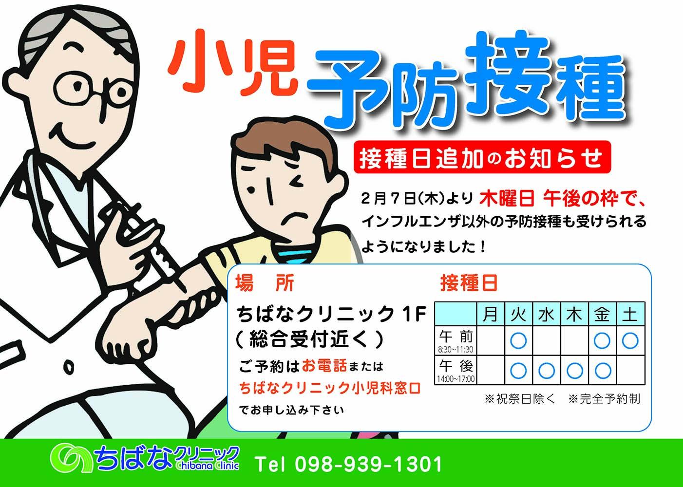 接種日追加のお知らせ
