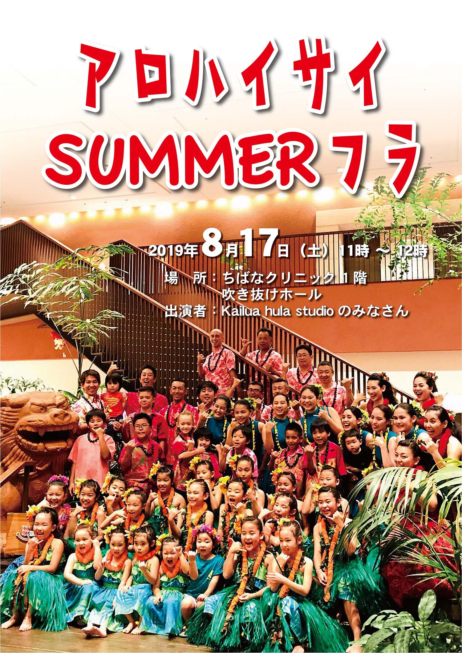 院内コンサート「アロハイサイ SUMMER フラ」
