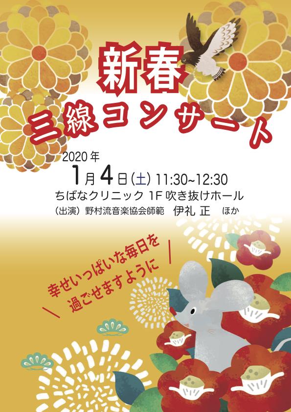 院内コンサート「新春三線コンサート」