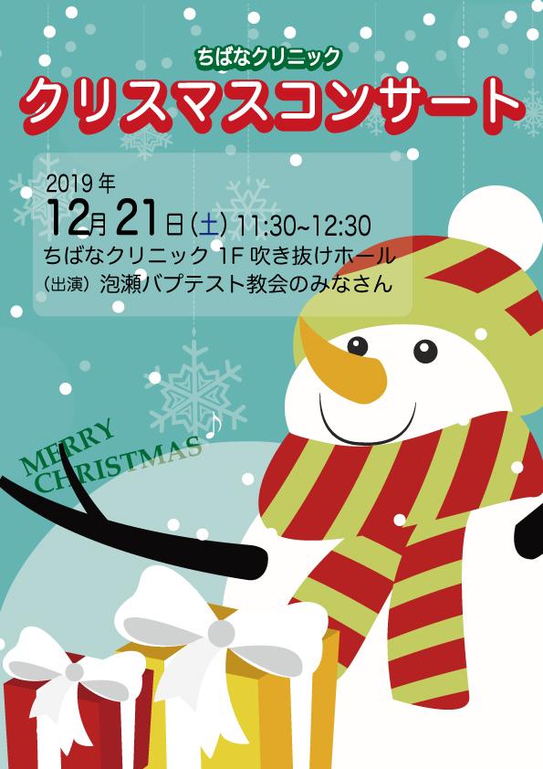 院内コンサート「クリスマスコンサート」