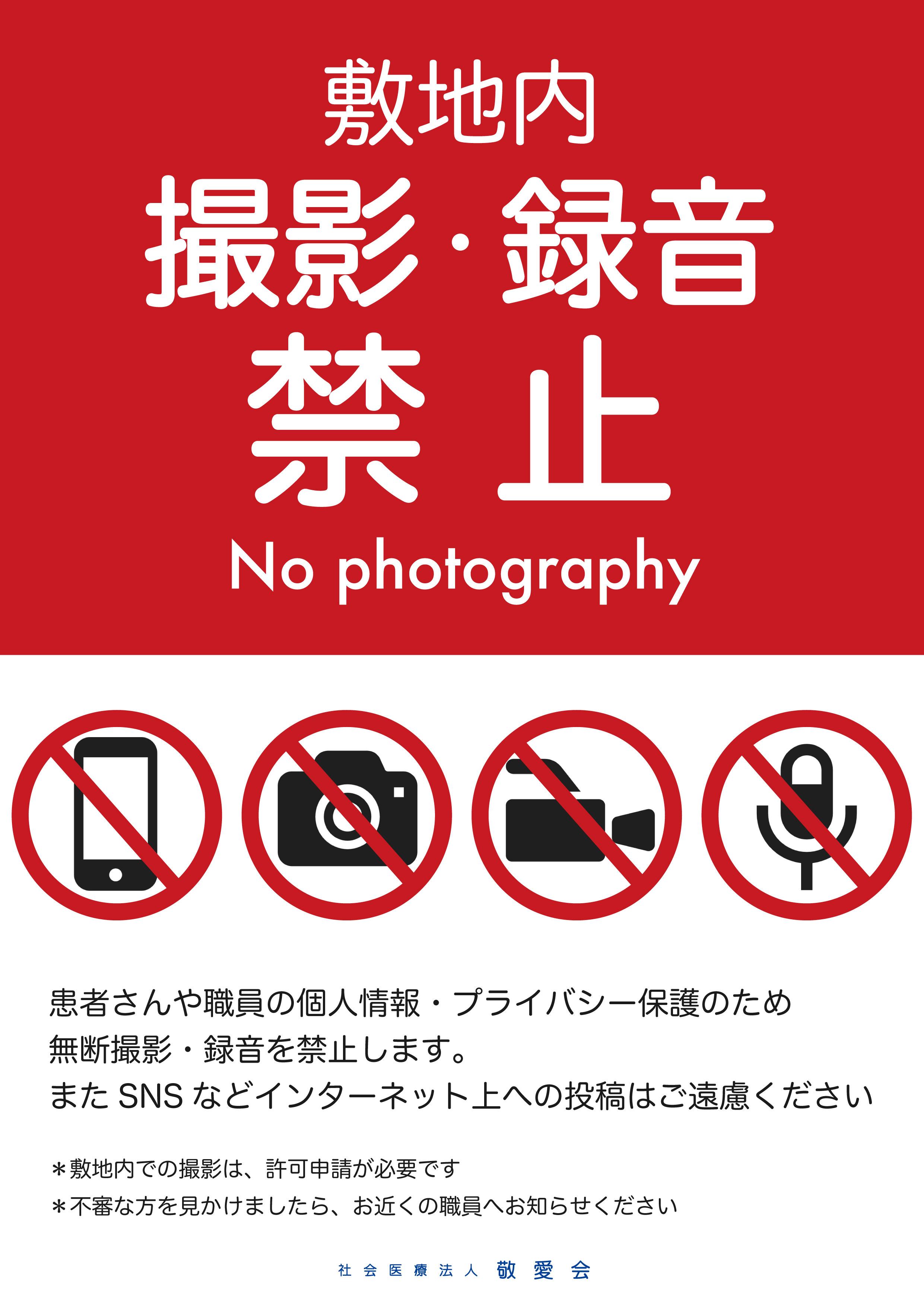 敷地内撮影・録音禁止