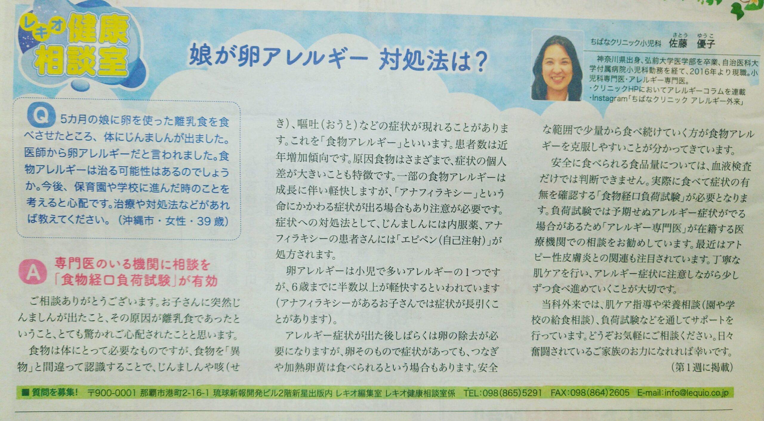 2021年9月2日付琉球新報副読紙「週刊レキオ」